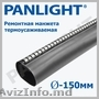 Manson de reparatie,  Panlight,  Moldova,  Chisinau,  LED,  manson de reparatie manta