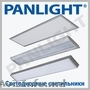 CORPURI DE ILUMUNAT LED,  PANLIGHT,  ILUMINAREA CU LED,  PANELI LED