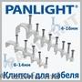 PRES PENTRU CABLU,  PRESETUPA PENTRU CABLU,  SCOABE PENTRU CABLU,  PANLIGHT,  LED