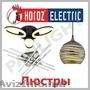 Lustre led,  Horoz,  candelabre cu led,  iliminat cu led in Moldova,  lustre Moldova