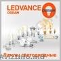 Галогенновые лампы,  osram,  ledvance,  panlight,  лампы Osram в Молдове