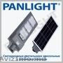 Уличное освещение на солнечных батареях,  LED прожектор на солнечной батарее