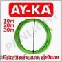 Протяжка для кабеля в Кишиневе,  panlight,  протяжка для кабеля 10 метров,  20 метр