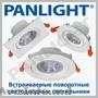Поворотные потолочные светильники встраиваемые,  panlight,  светодиодные светильни
