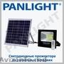 LED прожектор на солнечной батарее,  столбовые светильники с солнечной панелью