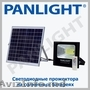 Projectoare solare,  stradal led solar,  sisteme si panouri solare,  Iluminat LED S