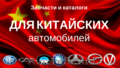 PIESE AUTO; -Hover+BYD+Haima+ Brilliance+ Lifan+ Geely+Chery