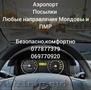 Аэропорт Такси Кишинев-Одесса-Тирасполь-Бендеры Такси любые направления