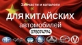PIESE AUTO-Brilliance  BYD  Chery  Geely  Great Wall  Haval  Haima  Lifan